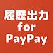 PayPay(ペイペイ)の利用履歴をCSVで出力 - 履歴出力 for PayPay