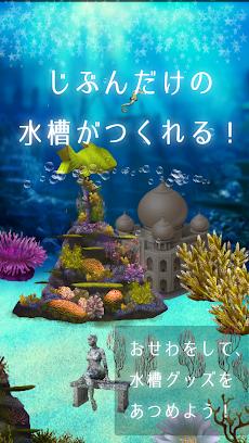 水槽がつくれる!タツノオトシゴ育成ゲームのおすすめ画像3