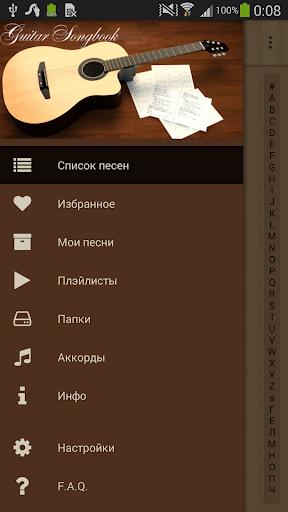 u041fu0435u0441u043du0438 u043fu043eu0434 u0433u0438u0442u0430u0440u0443 Rus 7.4.12 rus screenshots 2