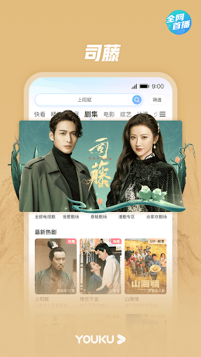 Youku  Screenshots 11
