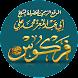 الموقع الرسمي للشيخ فركوس