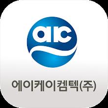 에이케이켐텍 샘프라임 APK