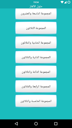لعبة كلمة السر : الجزء الثاني 1.08 screenshots 3