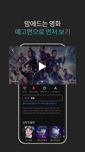 uc62cub808 tv play apktram screenshots 2