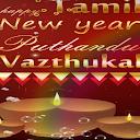 Puthandu Vazthukal Wallpaper