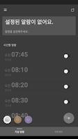 Alarm - Nap, Sleep Manage ( Haruda )