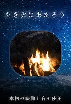 毎夜9時から たき火の時間のおすすめ画像4