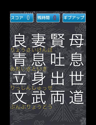 u56dbu5b57u719fu8a9eu30d1u30bau30eb 2.5.0 screenshots 6