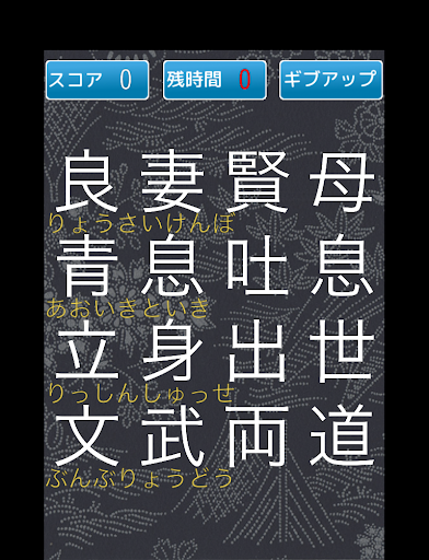 u56dbu5b57u719fu8a9eu30d1u30bau30eb android2mod screenshots 6