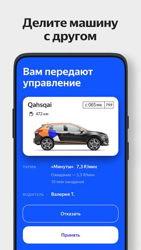Yandex.Drive u2014 carsharing android2mod screenshots 6