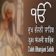 Dukh Bhanjani(With Audio) Download on Windows