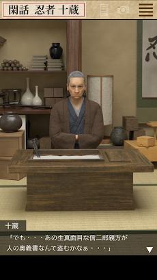 脱出ゲーム 椿忍法帖のおすすめ画像4