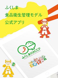 ふくしまHACCPアプリのおすすめ画像4