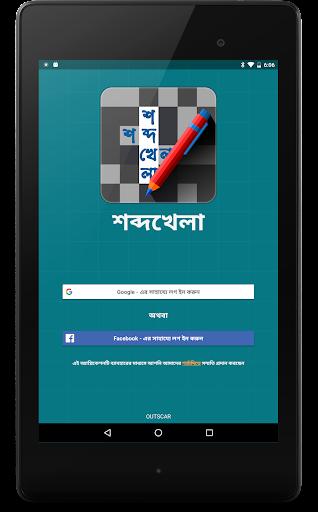 Bangla Crossword  screenshots 9