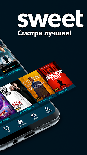 SWEET.TV - TV online for smartphones and tablets modavailable screenshots 2