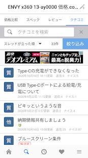 u4fa1u683c.com 1.7.1 Screenshots 5