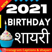 Happy Birthday Shayari &Wish 2.0 जन्मदिन मुबारक हो