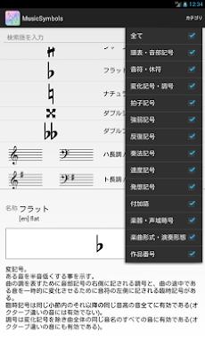 MusicSymbols 音楽記号・用語辞典のおすすめ画像5