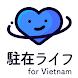 駐在ライフ for Vietnam - Androidアプリ