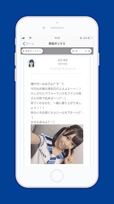STU48 Mailのおすすめ画像4