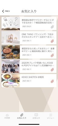韓国好きのための韓国情報メディア「MODULY」のおすすめ画像3