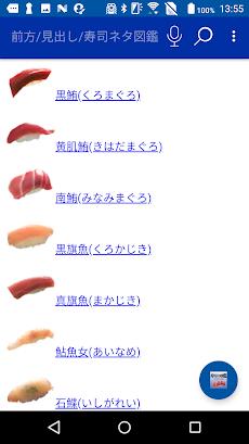 寿司ネタ図鑑(小学館)のおすすめ画像3