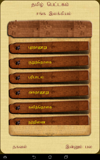 ThamizhPettagam SangaIlakkiyam For PC Windows (7, 8, 10, 10X) & Mac Computer Image Number- 13