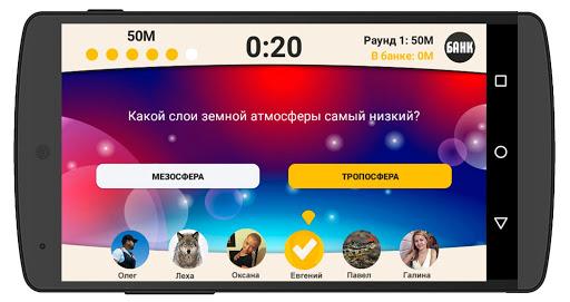 Сильное звено 1.5.12 screenshots 2