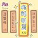 AaVegFried™ Korean Flipfont