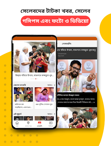 Ei Samay - Bengali News Paper android2mod screenshots 4