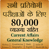 80,000+ Important GK Question In Hindi - Offline APK Icon