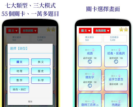知識達人 1.9.8.2 screenshots 1