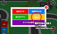 かんたん車ゲーム みんな遊べる無料アプリのおすすめ画像4
