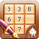 ナンバープレイスパズル - Androidアプリ