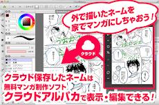 マンガネーム 漫画・コミック作成の無料ペイントアプリのおすすめ画像2