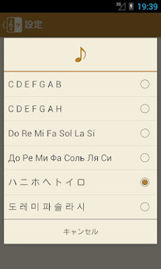 Music Buddy – 楽譜の読み方を習いましょうのおすすめ画像5