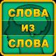 com.uaplay.slovazislovarus