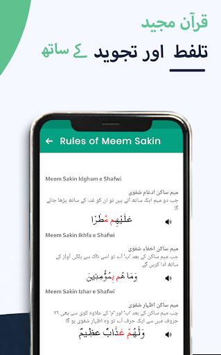 Quran with Urdu Translation  Screenshots 6