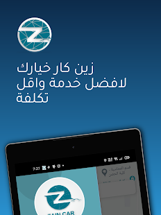 Zain Car - Car Booking App 1.4.4 Screenshots 1