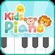 子供のピアノ(Kids Piano)