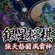 銀星将棋 強天怒闘風雷神 - Androidアプリ