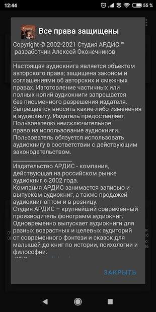 Чучело screenshot 3