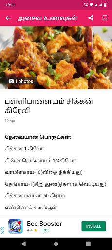 Non Veg Recipes Tamil apktram screenshots 4
