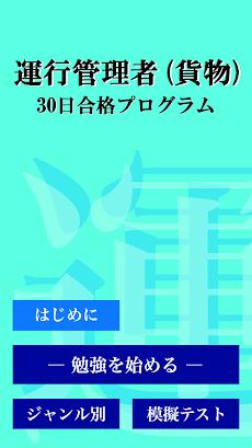 運行管理者試験 (貨物)「30日合格プログラム」のおすすめ画像4