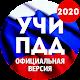 Билеты ПДД 2020 + Экзамен ГИБДД РФ от УчиПДД