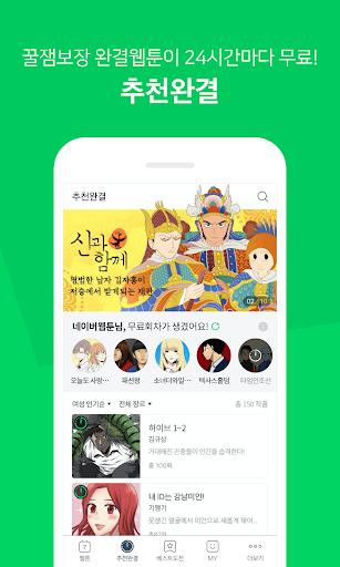 ub124uc774ubc84 uc6f9ud230 - Naver Webtoon  Screenshots 3