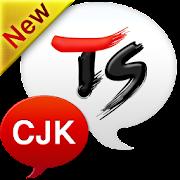 TS Translator [CJK]  Icon