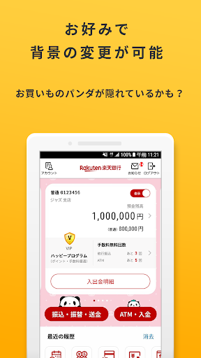 銀行 変更 機種 楽天 アプリ