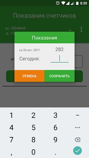 u0414u043eu043cu043eu0432u043eu0434  Screenshots 2