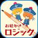 お絵かきロジック がんばれ!ルルロロ【無料】で遊べるパズル - Androidアプリ
